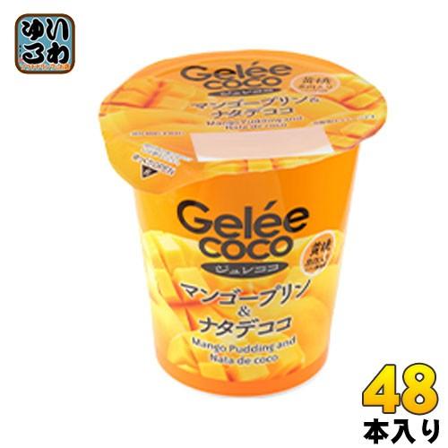和歌山産業 ジュレココ マンゴープリン ナタデココ 155gカップ 48本 (24本入×2 まとめ買い)