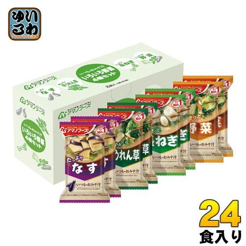 アマノフーズ フリーズドライ いつものおみそ汁 いろいろ野菜 4種セット 24食入