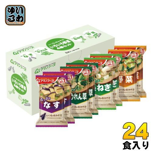 アマノフーズ フリーズドライ いつものおみそ汁 いろいろ野菜 4種 24食セット