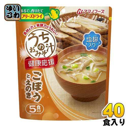 アマノフーズ フリーズドライ うちのおみそ汁 ごぼうとえのき 40食 (5食入×8 まとめ買い)