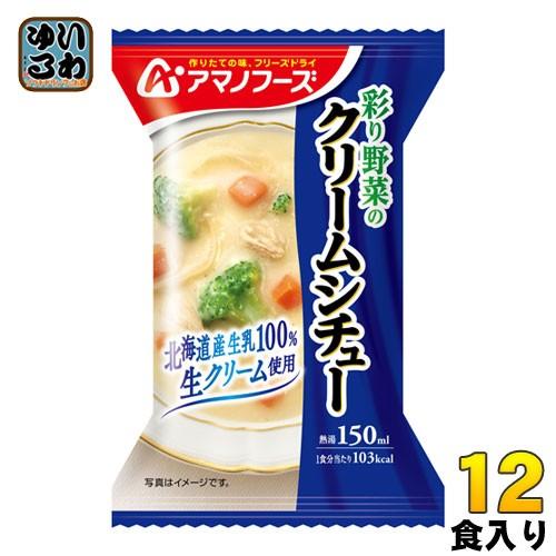 アマノフーズ フリーズドライ 彩り野菜のクリームシチュー 12食 (4食入×3 まとめ買い)