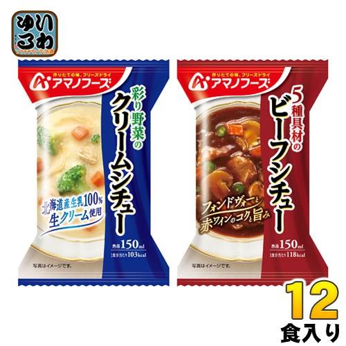 アマノフーズ フリーズドライ シチュー2種セット 12食 (4食入×3 まとめ買い)