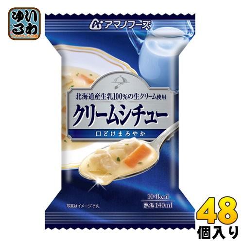 アマノフーズ フリーズドライ クリームシチュー 21.5g 4個×12箱入