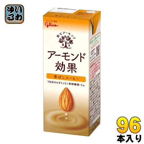 グリコ アーモンド効果 香ばしコーヒー 200ml 紙パック 96本 (24本入×4 まとめ買い)