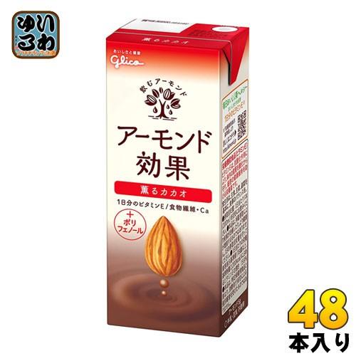 グリコ アーモンド効果 薫るカカオ 200ml 紙パック 48本 (24本入×2 まとめ買い)
