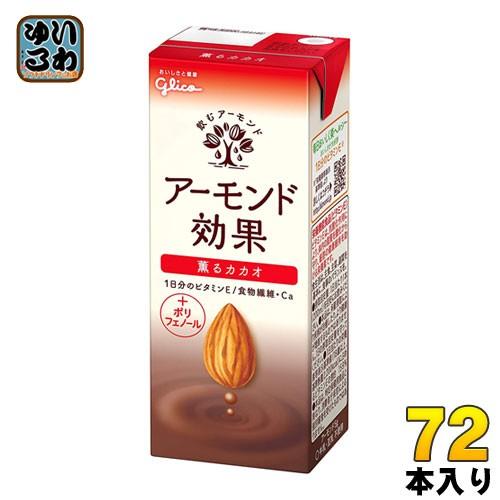 グリコ アーモンド効果 薫るカカオ 200ml 紙パック 72本 (24本入×3 まとめ買い)
