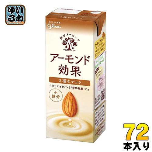 グリコ アーモンド効果 3種のナッツ 200ml 紙パック 72本 (24本入×3 まとめ買い)
