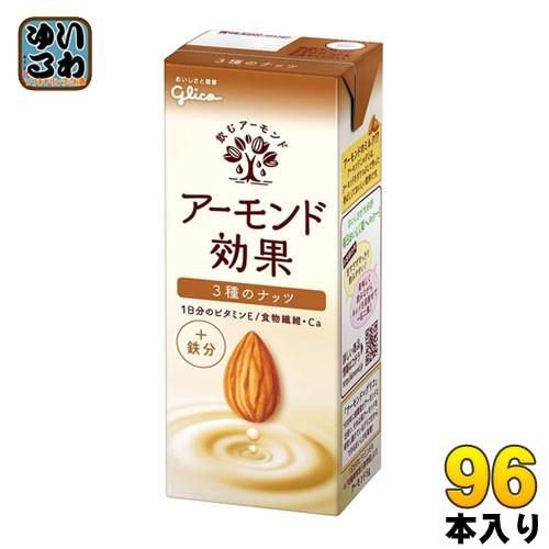 グリコ アーモンド効果 3種のナッツ 200ml 紙パック 96本 (24本入×4 まとめ買い)