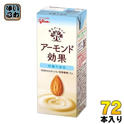 グリコ アーモンド効果 砂糖不使用 200ml 紙パック 72本 (24本入×3 まとめ買い)