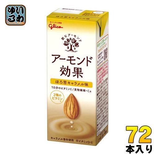 グリコ アーモンド効果 ほろ苦キャラメル味 200ml 紙パック 72本 (24本入×3 まとめ買い)