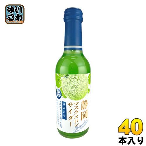 木村飲料 静岡マスクメロンサイダー 240ml 瓶 40本 (20本入×2 まとめ買い)