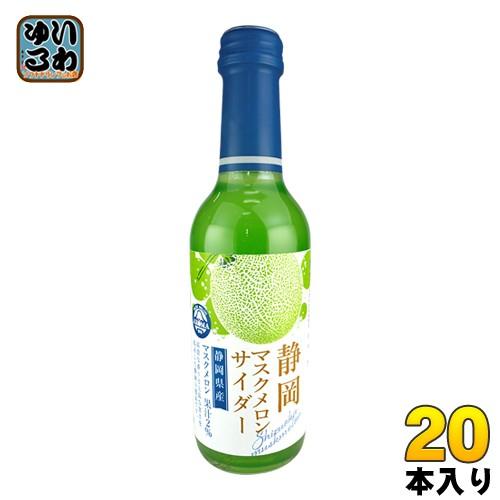 木村飲料 静岡マスクメロンサイダー 240ml 瓶 20本入