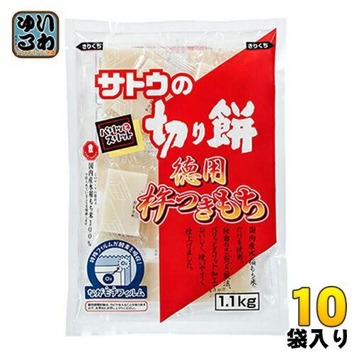 佐藤食品 サトウの切り餅 徳用杵つきもち 1.1Kg 10袋入
