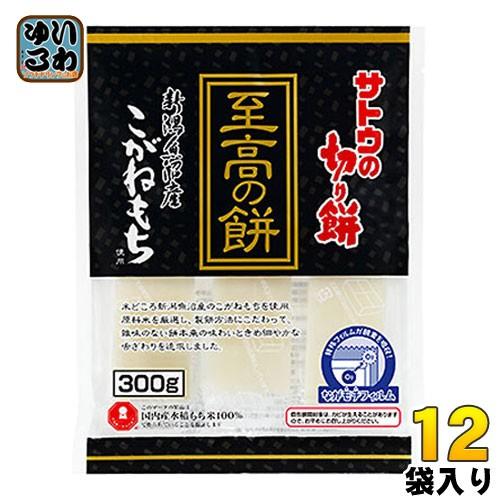 佐藤食品 サトウの切り餅 至高の餅 新潟県魚沼産こがねもち 300g 12袋入