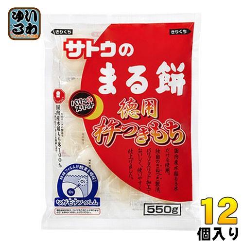 佐藤食品 サトウのまる餅 徳用杵つきもち 550g 12個入