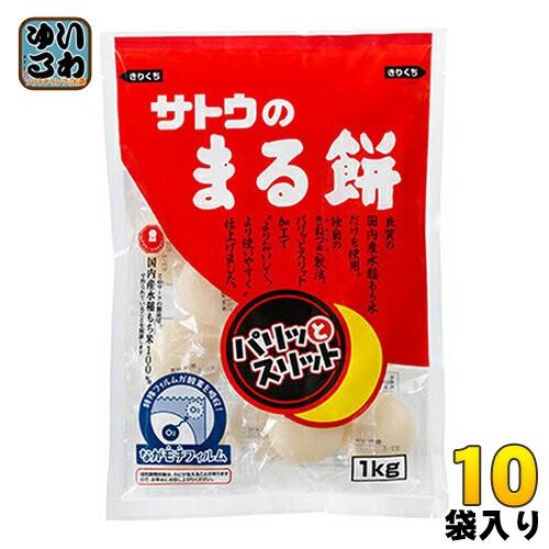 佐藤食品 サトウのまる餅 パリッとスリット 1kg袋 10袋入