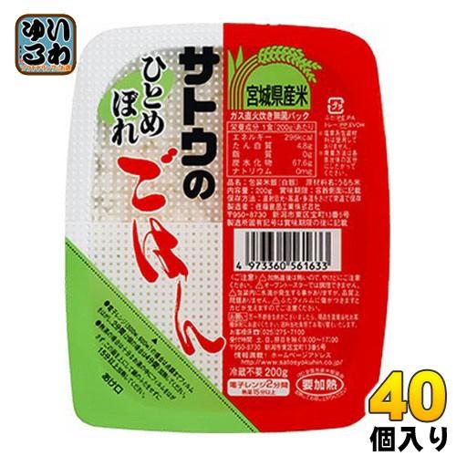 佐藤食品 サトウのごはん 宮城県産ひとめぼれ 200gパック 40個 (20個入×2 まとめ買い)