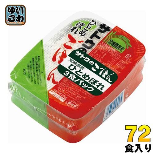 佐藤食品 サトウのごはん 宮城県産ひとめぼれ 200g 3食パック 24個 (12個入×2 まとめ買い)