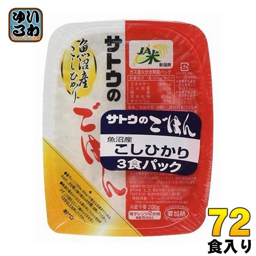 佐藤食品 サトウのごはん 新潟県魚沼産こしひかり 200g 3食パック×24個 (12個入×2 まとめ買い)
