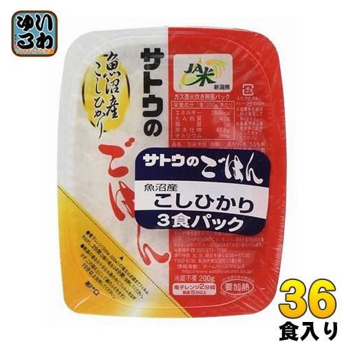 佐藤食品 サトウのごはん 新潟県魚沼産こしひかり 200g 3食パック×12個入