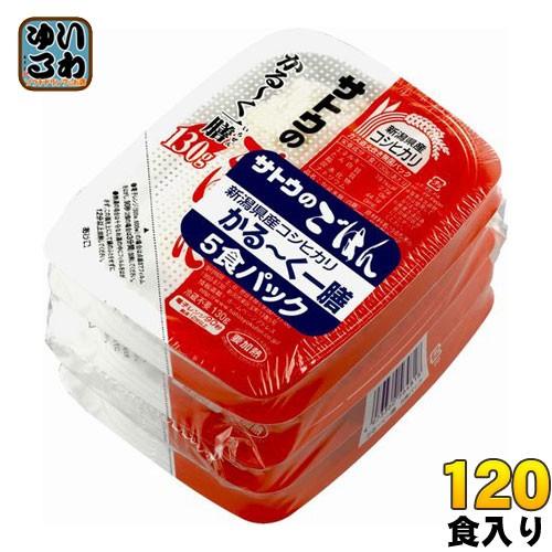 佐藤食品 サトウのごはん 新潟県産コシヒカリ かる〜く一膳 130g 5食パック×24個 (12個入×2 まとめ買い)
