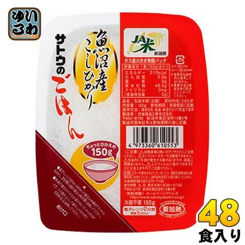 佐藤食品 サトウのごはん 新潟県魚沼産こしひかり 150gパック 48個入(6個入×8まとめ買い)