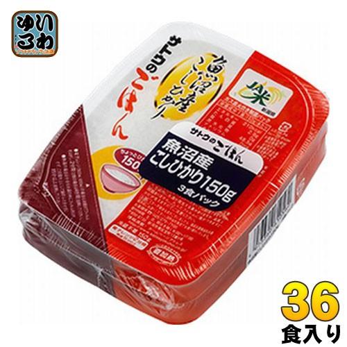 佐藤食品 サトウのごはん 新潟県魚沼産こしひかり 150g 3食パック×12個入