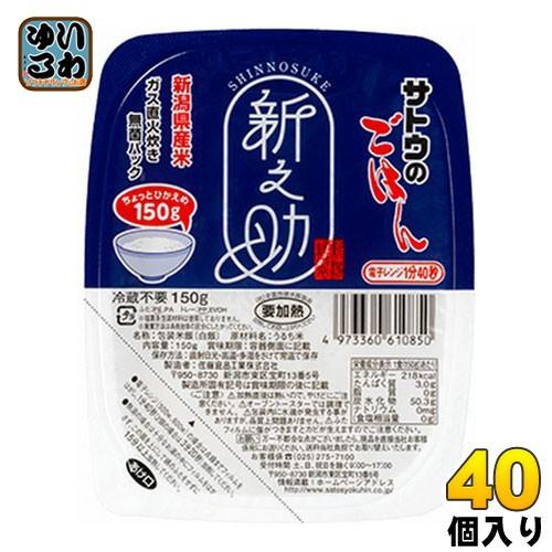 佐藤食品 サトウのごはん 新潟県産新之助 150gパック 40個 (20個入×2 まとめ買い)