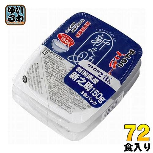佐藤食品 サトウのごはん 新潟県産新之助 150g 3食パック×24個 (12個入×2 まとめ買い)