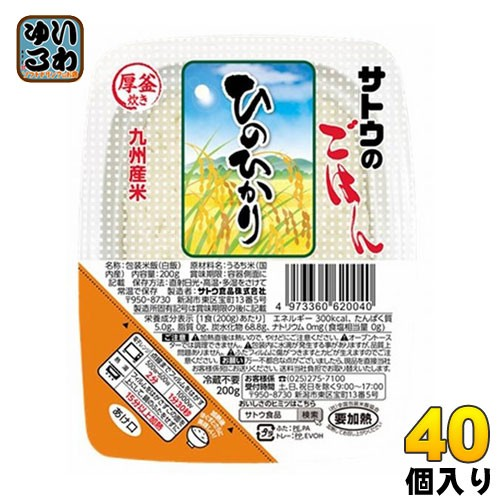 佐藤食品 サトウのごはん 九州産ひのひかり 200g パック 40個 (20個入×2 まとめ買い)