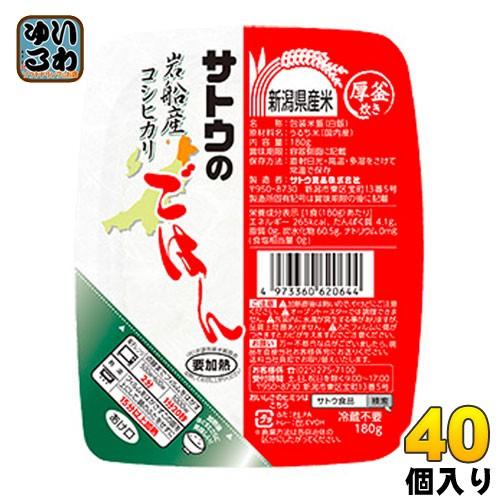 佐藤食品 サトウのごはん 新潟県岩船産コシヒカリ 180gパック 40個 (20個入×2 まとめ買い)