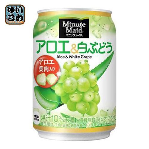 コカ・コーラ ミニッツメイド アロエ&白ぶどう 280g 缶 48本 (24本入×2 まとめ買い)