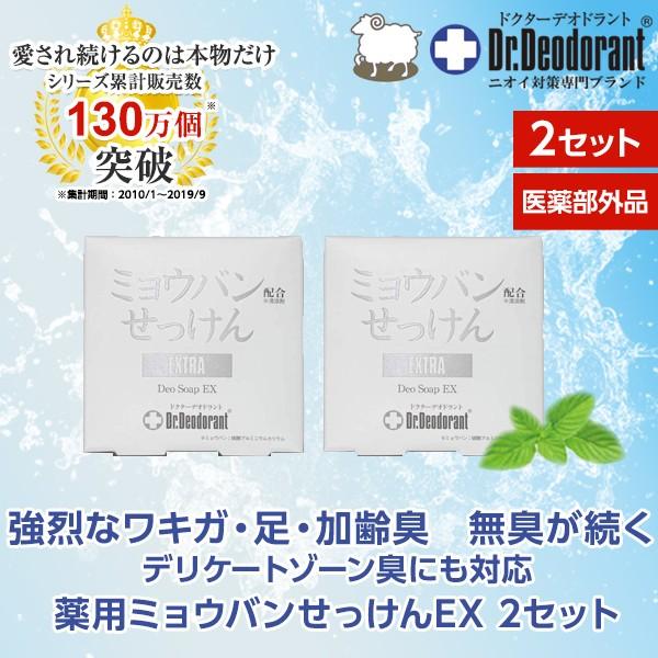 薬用ミョウバン石鹸EX2個 ドクターデオドラント わきが ワキガ 体臭 加齢臭 足のニオイ対策