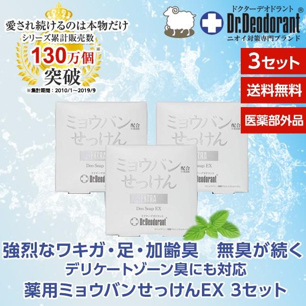 薬用ミョウバン石鹸EX3個 ドクターデオドラント わきが ワキガ 体臭 加齢臭 足のニオイ対策