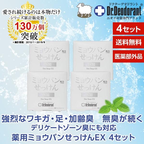 薬用ミョウバン石鹸EX4個 ドクターデオドラント わきが ワキガ 体臭 加齢臭 足のニオイ対策