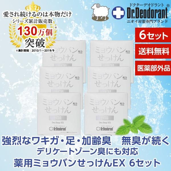 薬用ミョウバン石鹸EX6個 ドクターデオドラント わきが ワキガ 体臭 加齢臭 足のニオイ対策