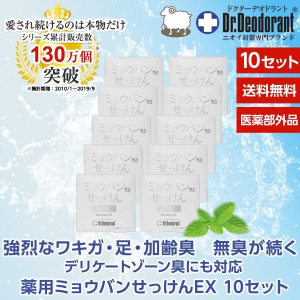 薬用ミョウバン石鹸EX10個 ドクターデオドラント わきが ワキガ 体臭 加齢臭 足の臭い対策