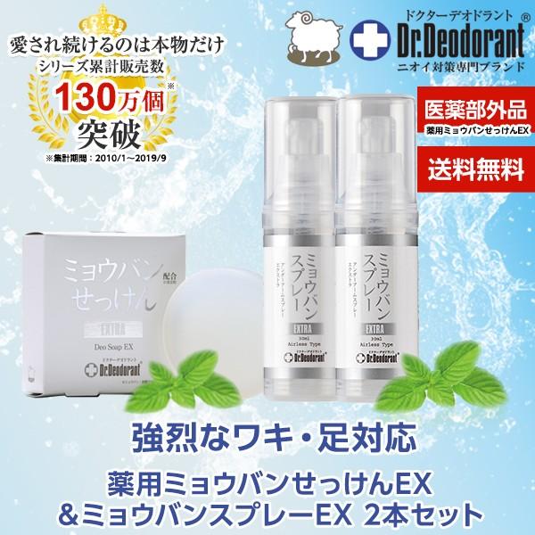 ミョウバンスプレー 2本 薬用 ミョウバン石鹸 1個セット ドクターデオドラント わきが対策 体臭予防 制汗剤 足のにおい