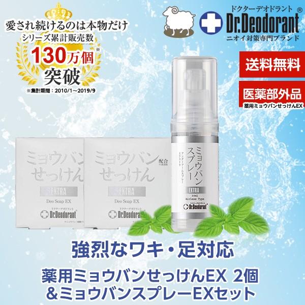 ミョウバンスプレー 1本 薬用 ミョウバン石鹸 2個 ドクターデオドラント わきが対策 制汗剤 足のにおい 体臭対策 送料無料