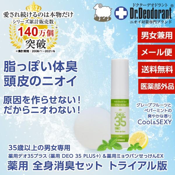 薬用DEO 35 PLUS+(デオサンジュウゴ プラス) 薬用 ミョウバン石鹸EX お試しセット ドクターデオドラント 脂っぽいニオイ 制汗剤 頭のに