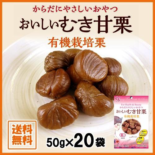 テンダイ 食べ切り サイズ 小袋 おいしい むき 甘栗 ( 有機栽培栗 ) 50g × 20袋 おやつ 間食 持ち運び に便利! 送料無料