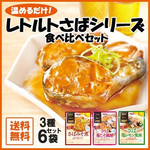 さば レトルト パウチ 宝幸 サバ 食べ比べ セット お湯で温めるだけ 3種類 計6袋入り 送料無料