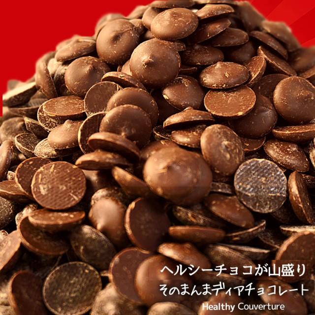 【そのまんまディアチョコレート】ヘルシーチョコレートとは思えない美味しさと口どけ♪ ダイエット 健康食品 ヘルシースイーツ