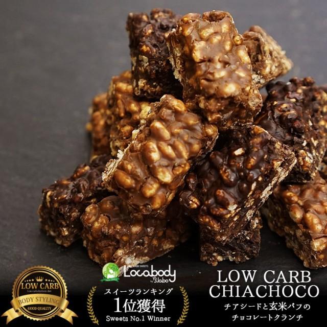 【チアシードと玄米パフのローカーボチョコクランチ 500g】 低糖質 ダイエット 健康食品 ヘルシースイーツ ロカボ