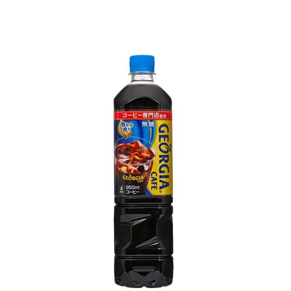 【全国送料無料】【2ケースセット】ジョージアボトルコーヒー無糖 950mlPET
