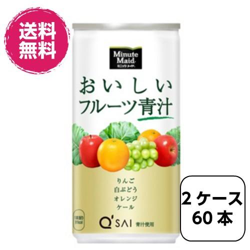 【全国送料無料】【2ケースセット】ミニッツメイドおいしいフルーツ青汁 190g缶