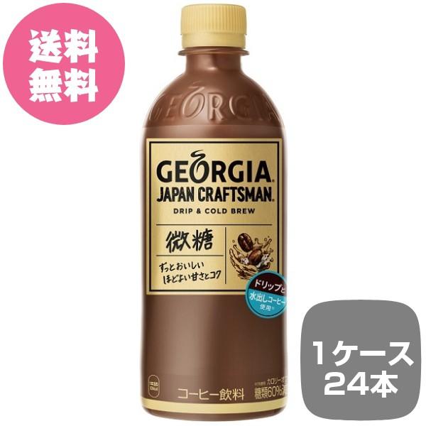 【全国送料無料】1ケース24本 ジョージア ジャパンクラフトマン微糖 PET 500ml GEORGIA