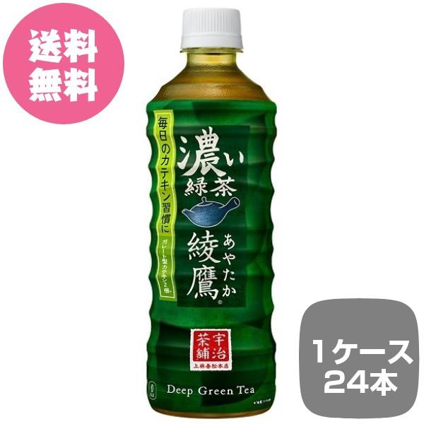 【全国送料無料】1ケース24本 綾鷹 濃い緑茶 PET 525ml あやたか