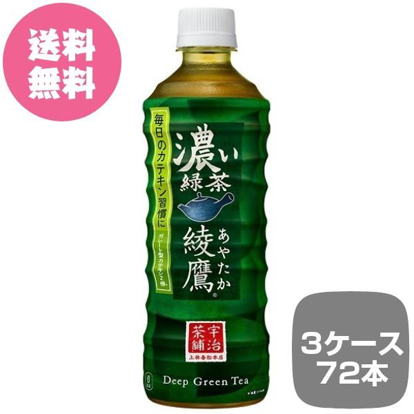 【全国送料無料】3ケース72本 綾鷹 濃い緑茶 PET 525ml あやたか
