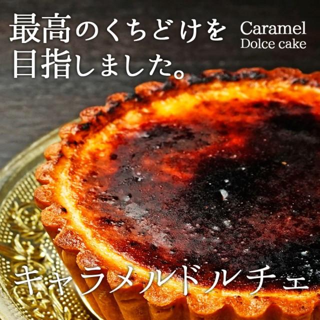 ドルチェキャラメルチーズケーキ 誕生日 ギフト パティシエ